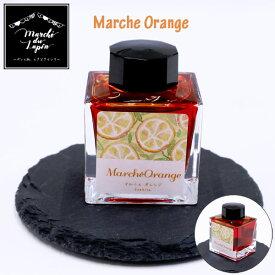 Marche de Lapin《マルシェドゥラパン》オリジナルインク [マルシェ オレンジ] 50ml セーラー万年筆 15-13-9703-235 *ネコポス不可* オリジナル