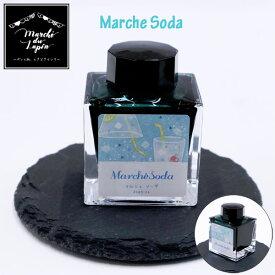 Marche de Lapin《マルシェドゥラパン》オリジナルインク [マルシェ ソーダ] 50ml セーラー万年筆 15-13-9703-237 *ネコポス不可* オリジナル