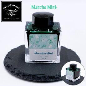 Marche de Lapin《マルシェドゥラパン》オリジナルインク [マルシェ ミント] 50ml セーラー万年筆 15-13-9703-236 *ネコポス不可* オリジナル