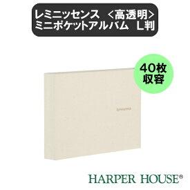 レミニッセンス ミニポケットアルバム〈高透明〉 HARPER HOUSE(ハーパーハウス) L判40枚収容 リネン セキセイ 160-XP-5540-42 【ネコポス便可】