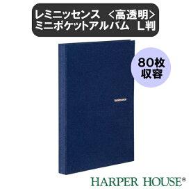 レミニッセンス ミニポケットアルバム〈高透明〉 HARPER HOUSE(ハーパーハウス) L判80枚収容 ネイビーブルー セキセイ 160-XP-5580-15 【ネコポス便可】