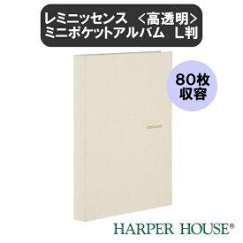 レミニッセンス ミニポケットアルバム〈高透明〉 HARPER HOUSE(ハーパーハウス) L判80枚収容 リネン セキセイ 160-XP-5580-42 【ネコポス便可】