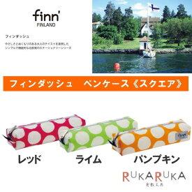 ■お取り寄せ商品■finn'[フィンダッシュ]ペンケース スクエア型 全3色 セキセイ 160-FINN-7751-** *ネコポス便不可* 筆入れ 筆箱 北欧 フィンランド 可愛い かわいい おしゃれ お洒落