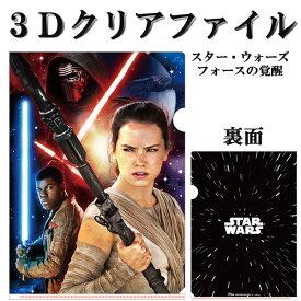 3Dクリアファイル STAR WARS≪スター・ウォーズ≫  フォースの覚醒 <レイ/フィン/カイロ・レン Light vs Dark> ダイゴー 17-N1572 【ネコポス可】