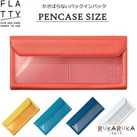 FLATTY(フラッティ) バッグインバッグ [PENCASE SIZE]ペンケースサイズ 全5色 キングジム 20-5358** 【ネコポス便可】 収納 軽量 薄い 小物入れ 自立 透明ポケット 可愛い シンプル オシャレ 大人小物 ビジネス 中身が見える テレワーク