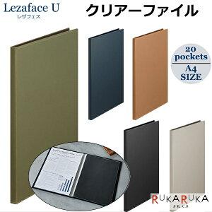 レザフェスU LezafaceU クリアーファイル 全5色 A4サイズ 20ポケット キングジム 20-1931LU** *ネコポス便不可* 台紙入り 高級感 ビジネス シンプル シック 上質 店舗用品 メニュー表