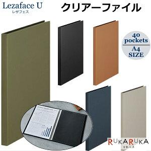 レザフェスU LezafaceU クリアーファイル 全5色 A4サイズ 40ポケット キングジム 20-1931LUW** *ネコポス便不可* 台紙入り 高級感 ビジネス シンプル シック 上質 店舗用品 メニュー表
