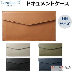 レザフェスU LezafaceU ドキュメントケース 全5色 封筒サイズ キングジム 20-1994LU** 【ネコポス便可】 高級感 ビジネス シンプル シック 上質 ペンホルダー マチ付き
