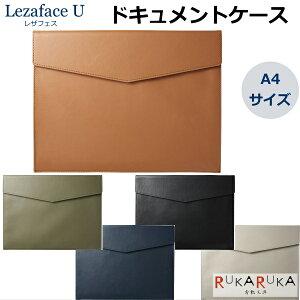 レザフェスU LezafaceU ドキュメントケース 全5色 A4サイズ キングジム 20-1997LU** *ネコポス便不可* 高級感 ビジネス シンプル シック 上質 ペンホルダー マチ付き