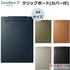 レザフェスU LezafaceU クリップボード 全5色 A4サイズ キングジム 20-1932LUW** *ネコポス便不可* 高級感 ビジネス シンプル シック 上質 用箋挟み