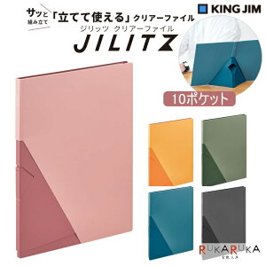 《ジリッツ》 クリアーファイル A4タテ型 10ポケット [全5色] キングジム 20-8832H** *ネコポス不可* 立てて使える 自立 省スペース クリアファイル シンプル ビジネス テレワーク