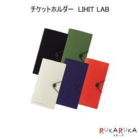 SMART FIT《スマートフィット》チケットホルダー キャリングポケット for TRAVEL (全5色) LIHIT LAB.(リヒトラブ) 200-F-7526-** 【ネコポス可】軽量