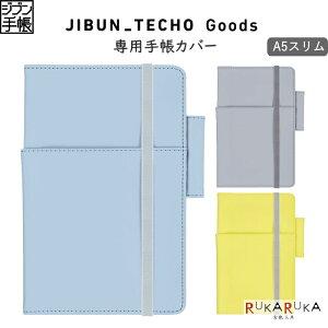 ジブン手帳 専用手帳カバー [A5スリム用] コクヨ 10-ニ-JGC1-* 【ネコポス可】