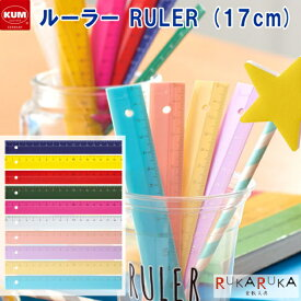 KUM/クム ルーラー(定規) [全10色] レイメイ藤井 24-KM171** 【ネコポス可】