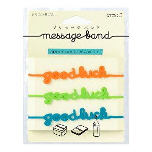 【ネコポス便対応可能商品】メッセージバンド グッドラック柄 ミドリ 62302