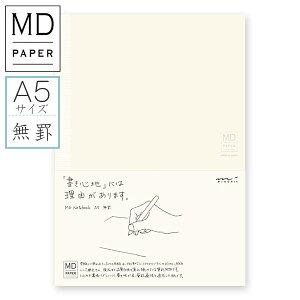 【MDノート】MD NOTEBOOK《A5サイズ》 無罫 デザインフィル/ミドリ 28-13803【2冊ネコポス可】