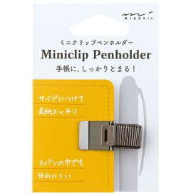 ミニクリップペンホルダー 黒 手帳小物スプリング式 デザインフィル 28-82218【ネコポス便可】