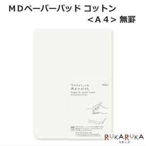 【MDペーパープロダクト】MD Paperpad《A4サイズ》コットン 無罫 デザインフィル/ミドリ 28-15238 【1冊ネコポス可】 安定感 めくりやすい 目に優しい 書きやすい 書き心地 MD用紙 ノートパッド