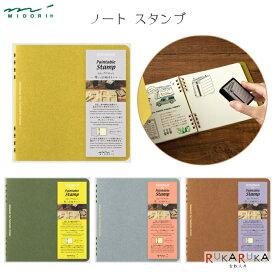 ノートスタンプ [全4色] デザインフィル《ミドリ》 28-1526* 【ネコポス可】 スタンプ帳 収集帳 記録