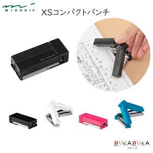 XS コンパクトパンチ [全4色] デザインフィル(ミドリ) 28-4908* 【ネコポス可】 小さい文房具 コンパクト 携帯用 シンプル