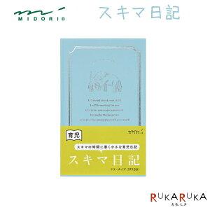 スキマ日記 [水色] デザインフィル(ミドリ) 28-12876 【ネコポス可】 育児日記