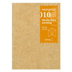 【ネコポス便対応可能商品】トラベラーズノート TRAVELER'S note book 010 クラフトファイル(パスポートサイズ)28-14334 デザインフィル/ミドリ