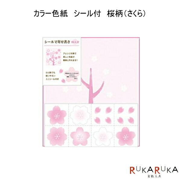 カラー色紙 シール付 桜柄(さくら) ミドリ 33156