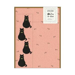 *在庫限り*【ネコポス便対応可能商品】 レターセット413 黒猫柄 ミドリ 86413