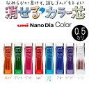ユニ ナノダイヤ カラー シャープ替芯 《0.5ミリ》 全8種類 三菱鉛筆 30-U05202NDC.** 【ネコポス可】