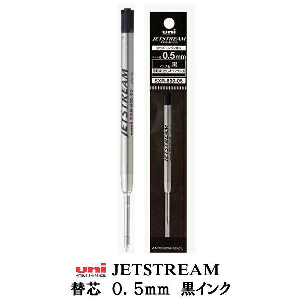 JETSTREAM<ジェットストリーム> 油性ボールペン 黒 替芯 0.5mm 三菱鉛筆 30-SXR60005.24 【ネコポス可】