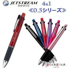 JETSTREAM<ジェットストリーム4&1>4色ボールペン(0.5mm)+0.5mmシャープ三菱鉛筆 MSXE51000.05 【ネコポス可】ギフト 人気 売れ筋 名入れ プレゼント 学生 社会人