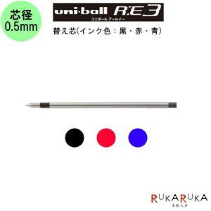 uni-ball R:E3(ユニボール アールイー)消せるゲルインクボールペン 替芯/リフィル 全3色 0.5mm芯 三菱鉛筆 30-URR10305.* 【ネコポス便可】 フリクションタイプ 替え芯
