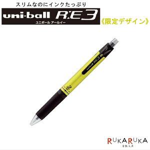 ■限定デザイン■ uni-ball R:E3(ユニボール アールイー)Nイエロー 3色ボールペン 0.5mm芯 三菱鉛筆 30-URE350005KTNY フリクションタイプ 多色ボールペン新機構 実用的 便利 消せるゲルインクボー