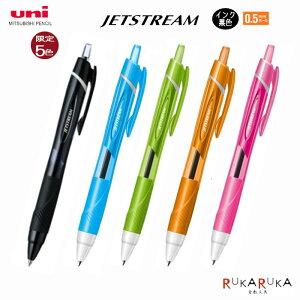 JETSTREAM 0.5mm(限定各5色)黒インク三菱鉛筆 30-HSXN15005.** 【ネコポス可】ジェットストリーム カラーボディ 限定色