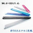 Hi LiNE[ハイライン] 紙がキレイに切れる 折りたたみアルミ定規 15cm(伸ばすと30cm)クツワ 320-XS31