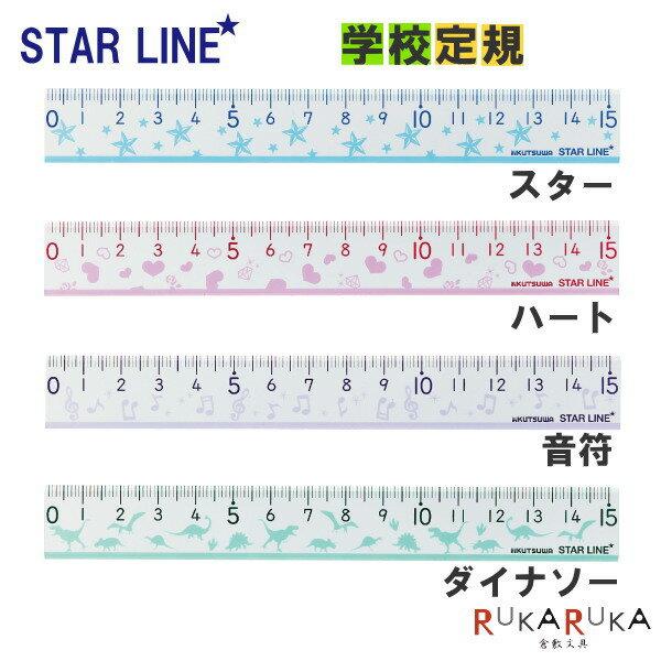 《STAR LINE/スターライン》 学校定規 15cm [全4柄] クツワ 320-ST126** 【ネコポス可】 じょうぎ ものさし 星 ハート 音符 音楽 恐竜 男の子 女の子 男子 女子