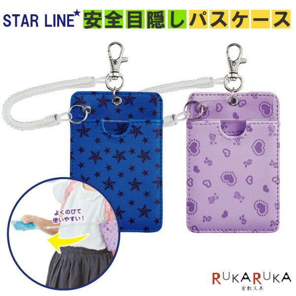 安全目隠しパスケース [全2色] STAR LINE クツワ 320-ST124** 【ネコポス可】 防犯 定期入れ 男の子 女の子 男子 女子