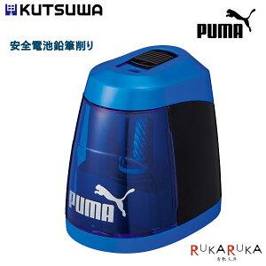 《PUMA》 安全電池鉛筆削り ブルークツワ 320-PM210A *ネコポス不可* 電動鉛筆削り 鉛筆けずり リビング学習 電池式 ブルー