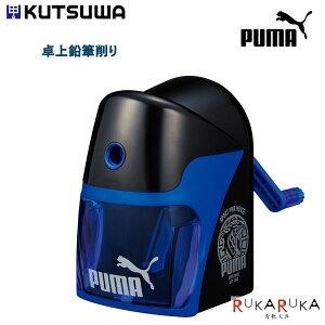 《PUMA》 卓上鉛筆削り ブラック×ブルークツワ 320-PM114A *ネコポス不可* 卓上鉛筆削り 鉛筆けずり リビング学習 手動