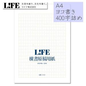原稿用紙 ヨコ書き 400字詰め A4 ライフ《LIFE》 33-C151 【ネコポス便可】