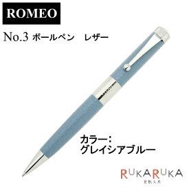 ITOYA ROMEO/ロメオ No.3 ボールペン レザー[グレイシアブルー] ITOYA/伊東屋 R434 ギフト 父の日 お祝い 大人 筆記具 高級 おしゃれ オシャレ