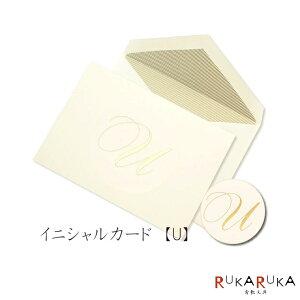 イニシャルカード/バースデー、多目的カード【U】 クレイン 伊東屋(ITO-YA) 354-CFS13U 【ネコポス可】