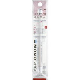 【ネコポス便対応可能商品】 替え消しゴム MONOzero/モノゼロ 丸型用 トンボ鉛筆 ER-KUR