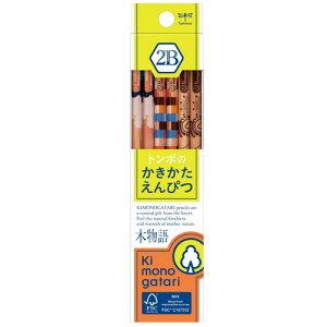 【ネコポス便対応可能商品】かきかた鉛筆 F木物語 2B 黄緑 トンボ鉛筆 KB-KF02-2B