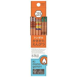 【ネコポス便対応可能商品】かきかた鉛筆 F木物語 2B オレンジ トンボ鉛筆 KB-KF03-2B