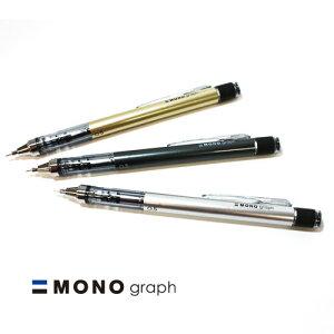 【ネコポス便対応可能商品】 MONO graph [モノグラフ] シャープペンシル メタルカラー 全3色 トンボ鉛筆 DPA-132