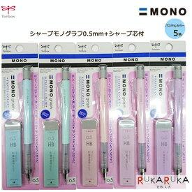 ■限定■ MONO graph [モノグラフ] シャープペンシル+シャープ芯セット 0.5mm 全5色 パステルカラー (全5色) トンボ鉛筆 36-PPA-23*【ネコポス可】シャープペンシル シャープ芯 パステルカラー S_H