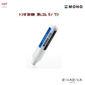 ホルダー消しゴム モノワン(MONO one)ショートタイプトンボ鉛筆 36-EH-SSM 【ネコポス便可】スムーズ 消しゴム コンパクト