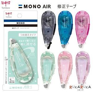 修正テープ 《MONO AIR》コンパクト つめ替えタイプ 5mm×10m [全6色] モノエアー トンボ鉛筆 36-CT-CAX5C** 【ネコポス可】 クリアカラー パステルカラー