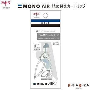 修正テープ詰め替え 《MONO AIR》コンパクト 5mm×10m モノエアー トンボ鉛筆 36-CT-CAR5C 【ネコポス可】